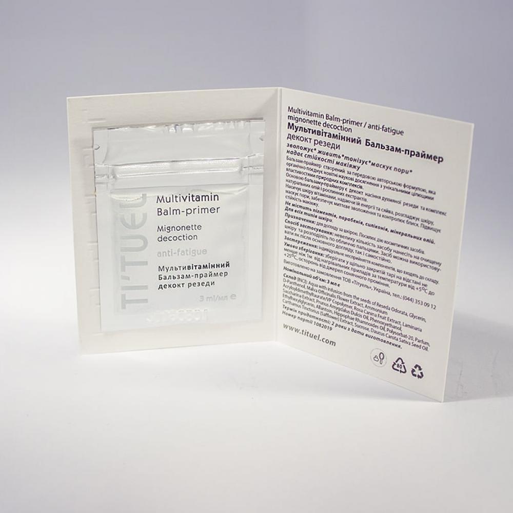 Пробник Мультивитаминного бальзама-праймера для кожи лица на основе декокта резеды, комплекса натуральных масел, растительных экстрактов