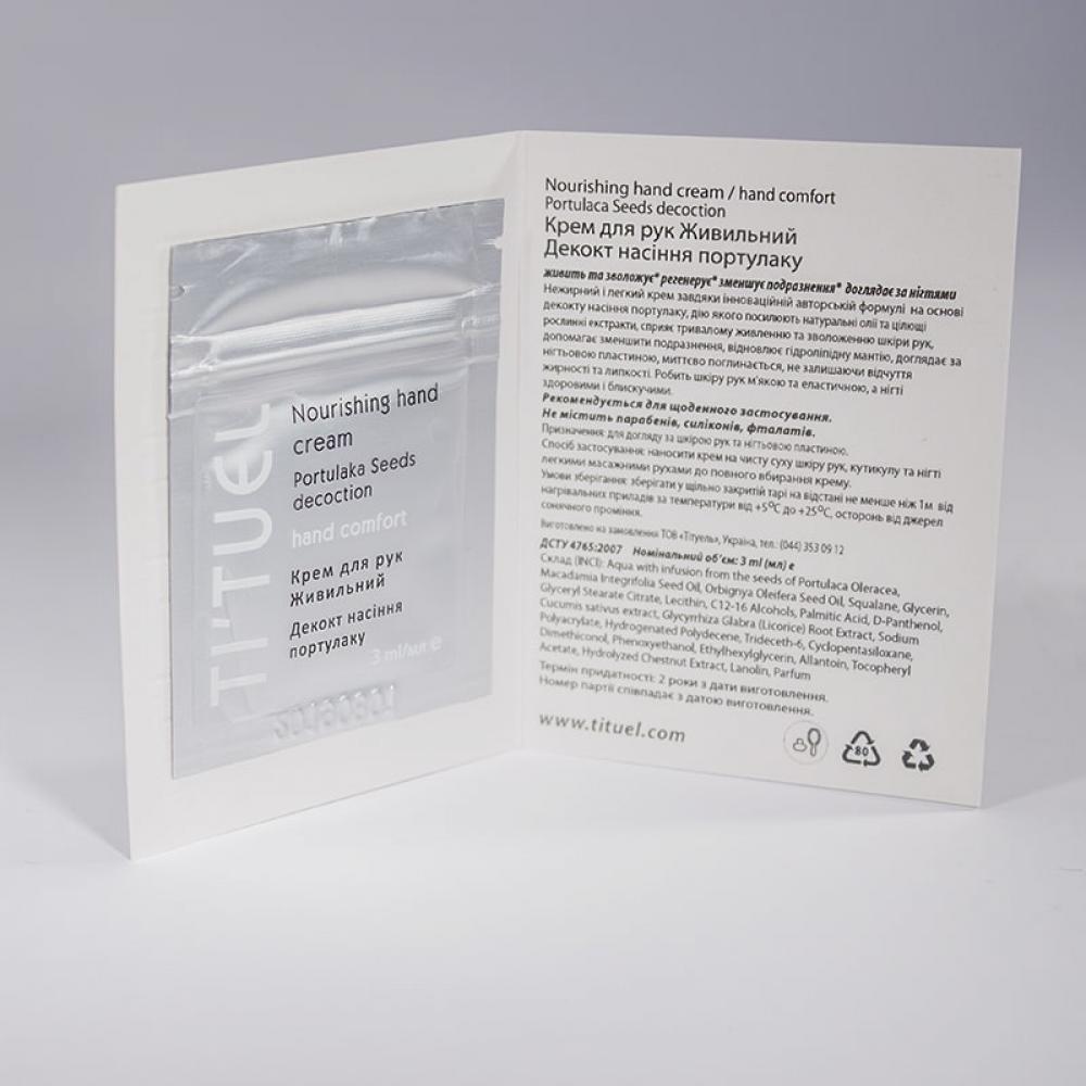 Пробник Питательного крема для рук TI'TUEL на основе ламеллярного комплекса и декокта семян портулака
